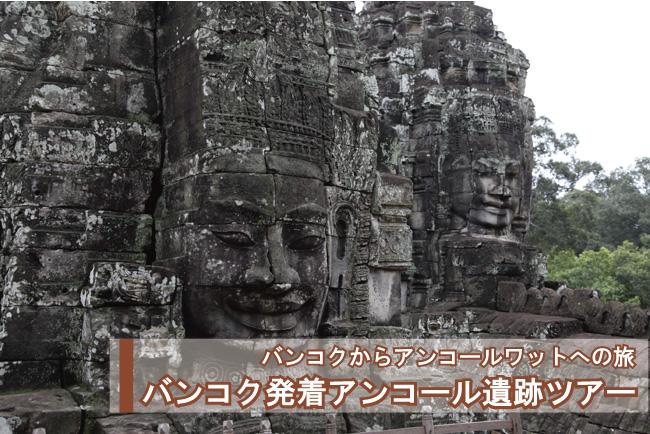 タイ・バンコクからカンボジアのアンコール遺跡群へ