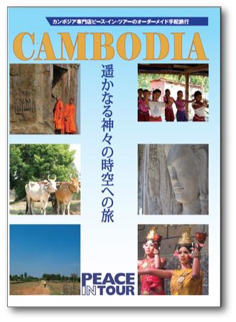 カンボジアパンフレット(無料送付)