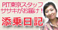 弊社スタッフ佐々木のブログ